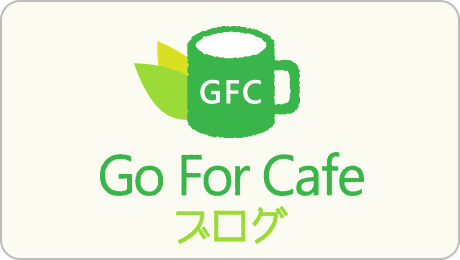 Go For Cafeブログ