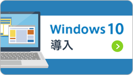 Windows10導入