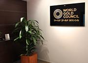 ワールド ゴールド カウンシル