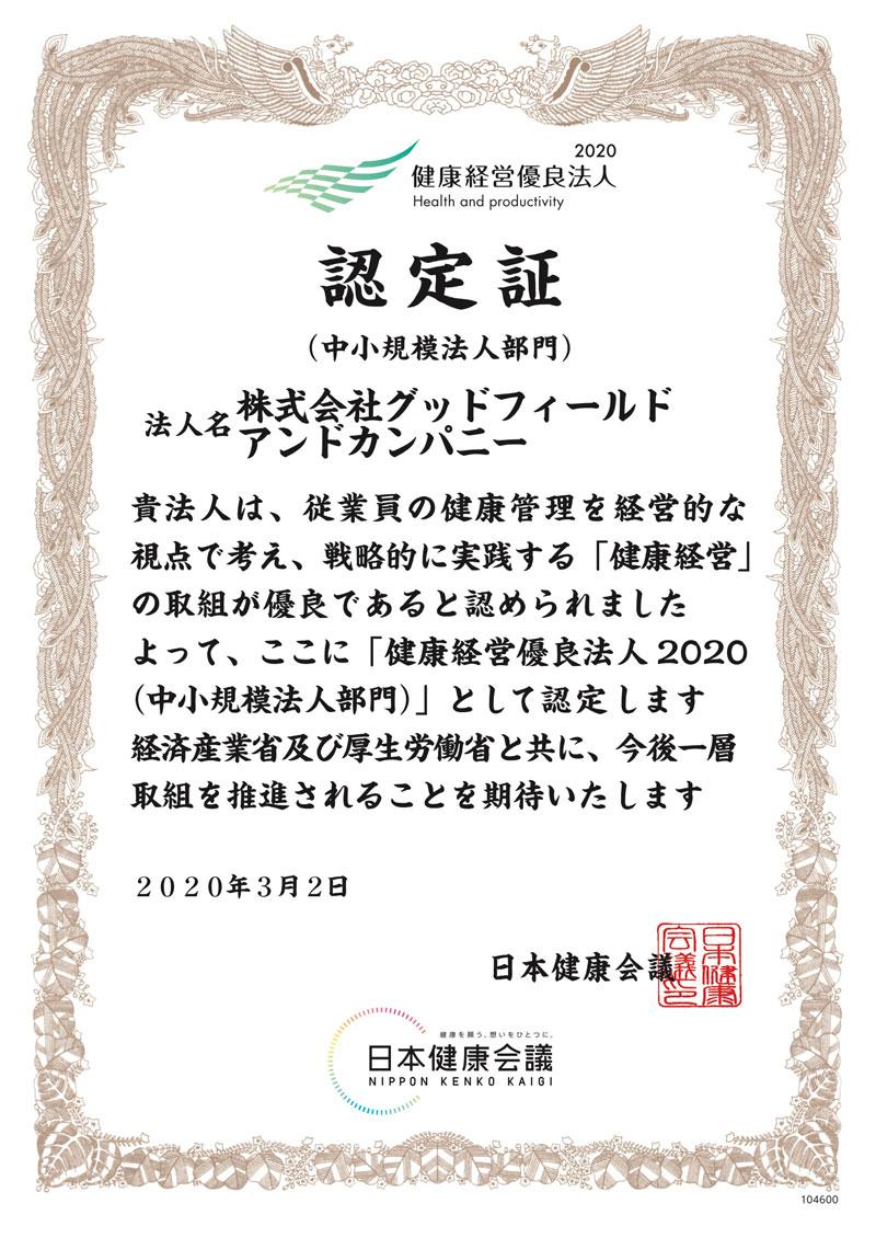 健康経営優良法人2020(中小規模法人部門)